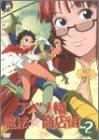 アベノ橋魔法☆商店街 Vol.2 [DVD]