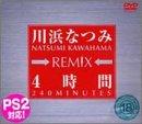 Re-Mix4時間 [DVD]