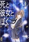 死と彼女とぼく(1) (講談社漫画文庫)