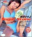シュガーストーン [DVD]
