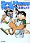 Good Morningティーチャー 4 (バンブー・コミックス)