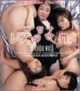 南智子 レズの世界 [DVD]