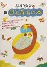 桶谷そとみの新母乳育児の本 (主婦の友生活シリーズ)