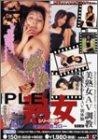 熟女シリーズ第5巻 [DVD]