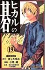 ヒカルの碁 第19巻 2002年10月04日発売