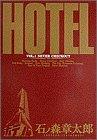ホテル (Vol.1) (ビッグコミックス)