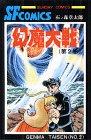 幻魔大戦 第2巻 (2) (サンデー・コミックス)