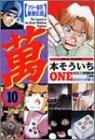 萬 10―フリー雀荘最強伝説 (近代麻雀コミックス)