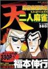 天・麻雀東西決戦 二人麻雀 (バンブー・コミックス)