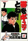 帯をギュッとね! (7) (少年サンデーコミックス〈ワイド版〉)
