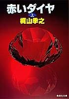赤いダイヤ(上)