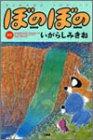 �ܤΤܤ� (10) (Bamboo comics)