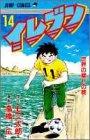 イレブン 14 (ジャンプコミックス)