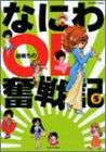 なにわOL奮戦記 5 (バンブー・コミックス)