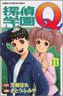 探偵学園Q(11) (講談社コミックス)