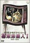 NHK少年ドラマシリーズ 幕末未来人 I [DVD]