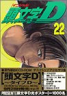Initial D Vol. 22 (Inisharu D) (in Japanese)