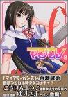マジカノ 2 (マガジンZコミックス)