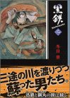 黒鉄 (3) (講談社漫画文庫)