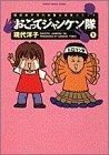 おごってジャンケン隊 (1) (Spirits comics special)