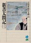 新書太閤記〈3〉 (吉川英治歴史時代文庫)
