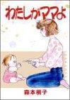 わたしがママよ (YOUコミックスデラックス)