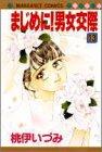 まじめに!男女交際 13 (マーガレットコミックス)