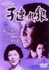 Image de 子連れ狼 第六巻(2) [DVD]