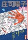 庄司陽子傑作選(4) (講談社漫画文庫)