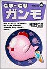 GU-GUガンモ 6 (6)