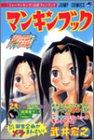「シャーマンキング」公式ファンブック 『マンキンブック』 (ジャンプコミックス)