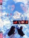 火星のカノン[DVD]