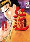 紅蓮 2 (近代麻雀コミックス)