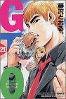 GTO 第20巻 2001年06月13日発売