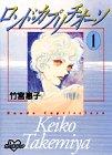 ロンド・カプリチオーソ 1 (1) (ポケットコミックス)