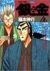銀と金—恐怖の財テク地獄変 (3) (アクションコミックス・ピザッツ)