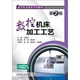 Vocational education textbook series CNC : CNC machining technology ( 2nd Edition )(Chinese Edition)