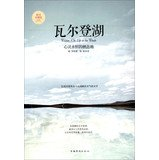 Heart of the eternal habitat: walden 2-disc platinum edition (leaves)(Chinese Edition)