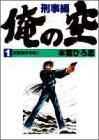 俺の空 (刑事編1) (ヤングジャンプ・コミックス)