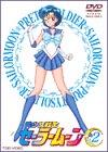 美少女戦士セーラームーン Vol.2 [DVD]