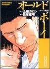 オールドボーイ―ルーズ戦記 (8) (Action comics)