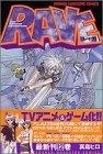 RAVE(12) (講談社コミックス)