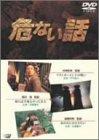 危ない話 [DVD]