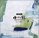 NHK 小さな旅 SELECTION ~心への誘(いざな)い~