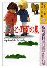 ふるさと・野菊の墓 (少年少女日本文学館3)