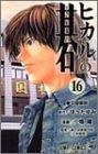 ヒカルの碁 第16巻 2002年03月04日発売