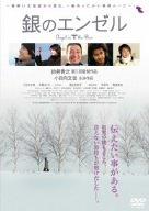 銀のエンゼル [DVD]