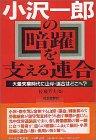 小沢一郎の暗躍を支える連合—大量失業時代に山岸・連合はどこへ