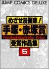 めざせ漫画家!手塚・赤塚賞受賞作品集 5 (ジャンプコミックスデラックス)