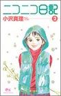 ニコニコ日記 2 (クイーンズコミックス―コーラス)